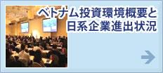 ベトナム投資環境概要と日系企業進出状況